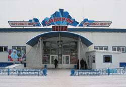 Торговый центр Сибиряк