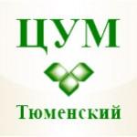 РАСПРОДАЖА в Тюменском ЦУМе!