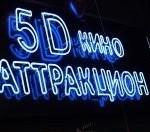 5d кинотеатр, ТРЦ Па-На-Ма, город Тюмень