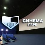 Кинотеатр Синемапарк, ТРЦ Гудвин, город Тюмень