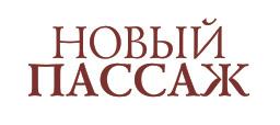 ТЦ Новый Пассаж