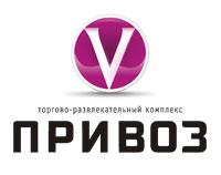 ТРК Привоз Тюмень