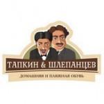 Тапкин & Шлепанцев город Тюмень