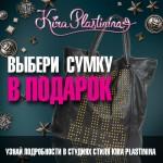 Выбери сумку в подарок
