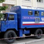 авто почта россии